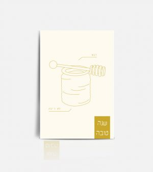 Shana Tova – Honey